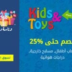 تخفيضات و عروض اطفال والعاب خصم حتى 25%
