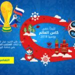 تخفيضات و عروض اجواء كأس العالم روسيا 2018