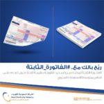 خدمة الفاتورة الثابتة من الشركة السعودية للكهرباء