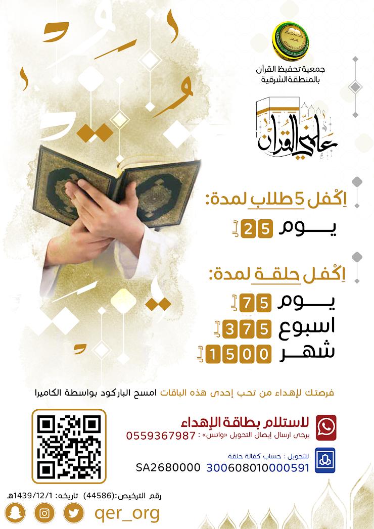 حملة #علمني_القرآن من جمعية تحفيظ القرآن الكريم بالمنطقة الشرقية