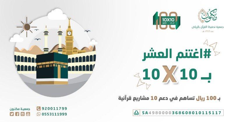 جمعية تحفيظ القرأن الكريم حملة #عشرة_في_عشرة