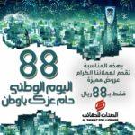 بمناسبة اليوم الوطني 88 تخفيضات وعروض الصنات للحقائب