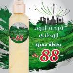 بمناسبة اليوم الوطني 88 تخفيضات وعروض زهور الريف