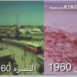 فيديو: حال البصرة ودبي بين 1960م و 2018م