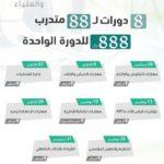 تخفيضات اليوم الوطني 8 دورات معتمدةلأول 88 متدرببـ 888 ريال