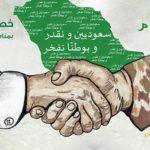 بمناسبة اليوم الوطني خصم 20% من سنابل السلام