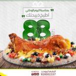 تخفيضات اليوم الوطني 88 مطاعم الناضج اطبخ ذبيحتك بــ88 ريال فقط
