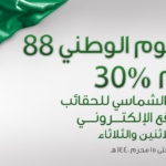 بمناسبة اليوم الوطني 88 خصم 30% من الشماسي للحقائب