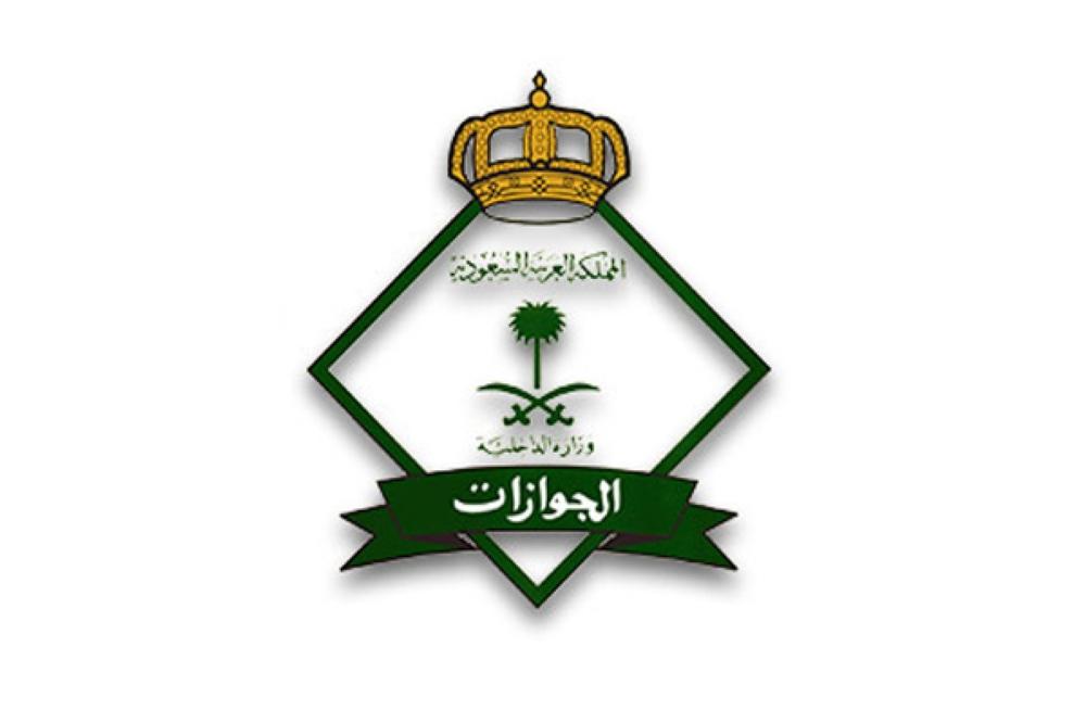 رسوم تجديد إقامة زوجة المواطن غير السعودية