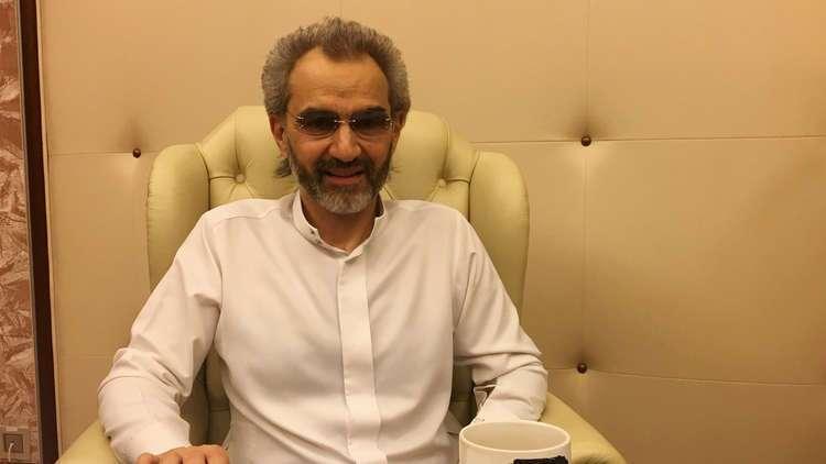 الوليد بن طلال .. يكشف عن تفاصيل خطيرة وبكل شفافية!!