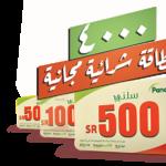 تخفيضات وعروض بنده وهايبر بنده مع 4000 بطافة شرائة مجانية