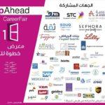 معرض خطوة للتوظيف النسائي 2018 في الرياض