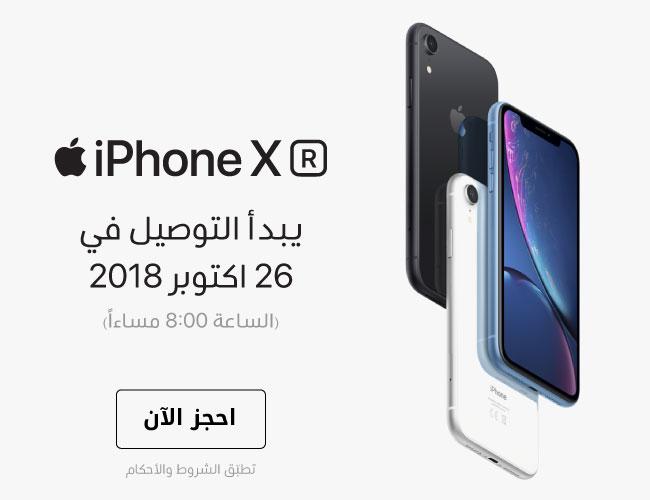 I-Phone XR – ايفون اكس ار احجز الأن