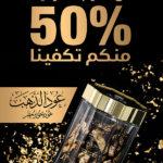تخفيضات عبدالصمد القرشي عود الذهب 50%