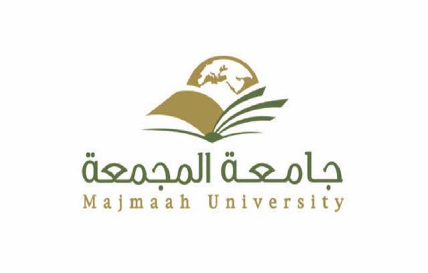 جامعة المجمعة تعلن وظائف صحية بمقر الجامعة و كلية طب الأسنان بالزلفي