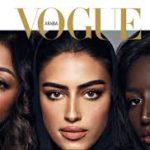 """بدون فلتر.. سعوديات على غلاف مجلة """"فوغ آرابيا"""""""