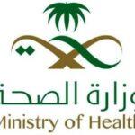وزارة الصحة تعلن عن 38 حالة إصابة جديدة بفيروس كورونا (كوفيد19) ليصبح الإجمالي 171 حالة في السعودية