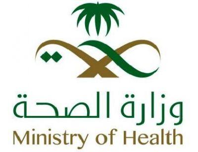 الصحة: 133 إصابة جديدة.. وحالة وفاة في مكة
