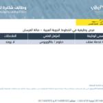 وظائف شاغرة للنساء فيالخطوط الجوية العربية السعودية (صالة الفرسان)
