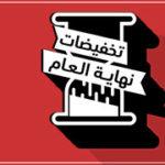 تخفيضات نهاية العام من متجر العربية للعود