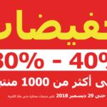 تخفيضات وعروض ايكيا 40% – 80% على أكثر من 1000 منتج حتى 29 ديسمبر 2018