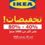 تخفيضات ايكيا 40% – 80% حتى 29 ديسمبر