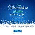 تخفيضات وعروض مهرجان ديسمبر 2018