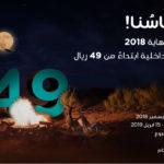 تخفيضات وعروض طيران ناس نهاية العام الرحلات الداخلية ابتداء 49 ريال