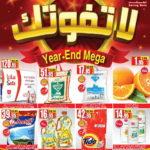 تخفيضات وعروض نهاية العام من أسواق عبدالله العثيم
