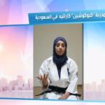 """صور وفيديو: سعودية أول مدربة """"كيوكوشين"""" كاراتيه"""