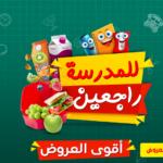 تخفيضات بنده وهايبر بنده العودة للمدارس