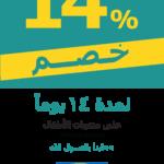 خصم 14% من ايكيا على منتجات الأطفال