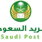 توجيه عاجل بقصر العمل على البريد السعودي في نقل الطرود والمراسلات الحكومية