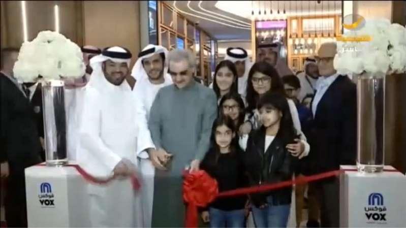الوليد بن طلال  يفتتح دار السينما الأفخم في الشرق الأوسط بالرياض