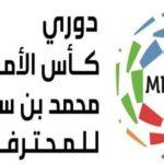 ترتيب دوري محمد بن سلمان للمحترفين الدوري السعودي حتى نهاية الجولة 25