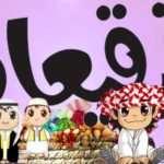 لجنة الإفتاء تنهي الجدل حول مهرجان «القرقيعان»: بدعة لا أصل لها في الإسلام
