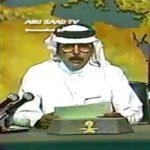 رحيل أحد أبرز فرسان التلفزيون لـ 4 عقود .. الرشيد في ذمة الله