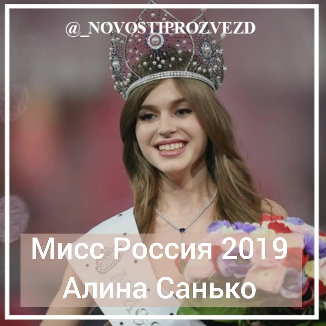 صور.. ملكة جمال روسيا لعام 2019