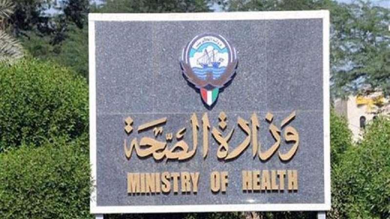 وزارة الصحة الكويتية تحيل عددا من المشاهير للنيابة العامة
