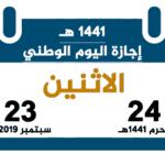 إجازة اليوم الوطني للعام الدراسي 1441 هـ