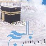 طابع تذكاري لموسم حج 1440 – 2019 من البريد السعودي