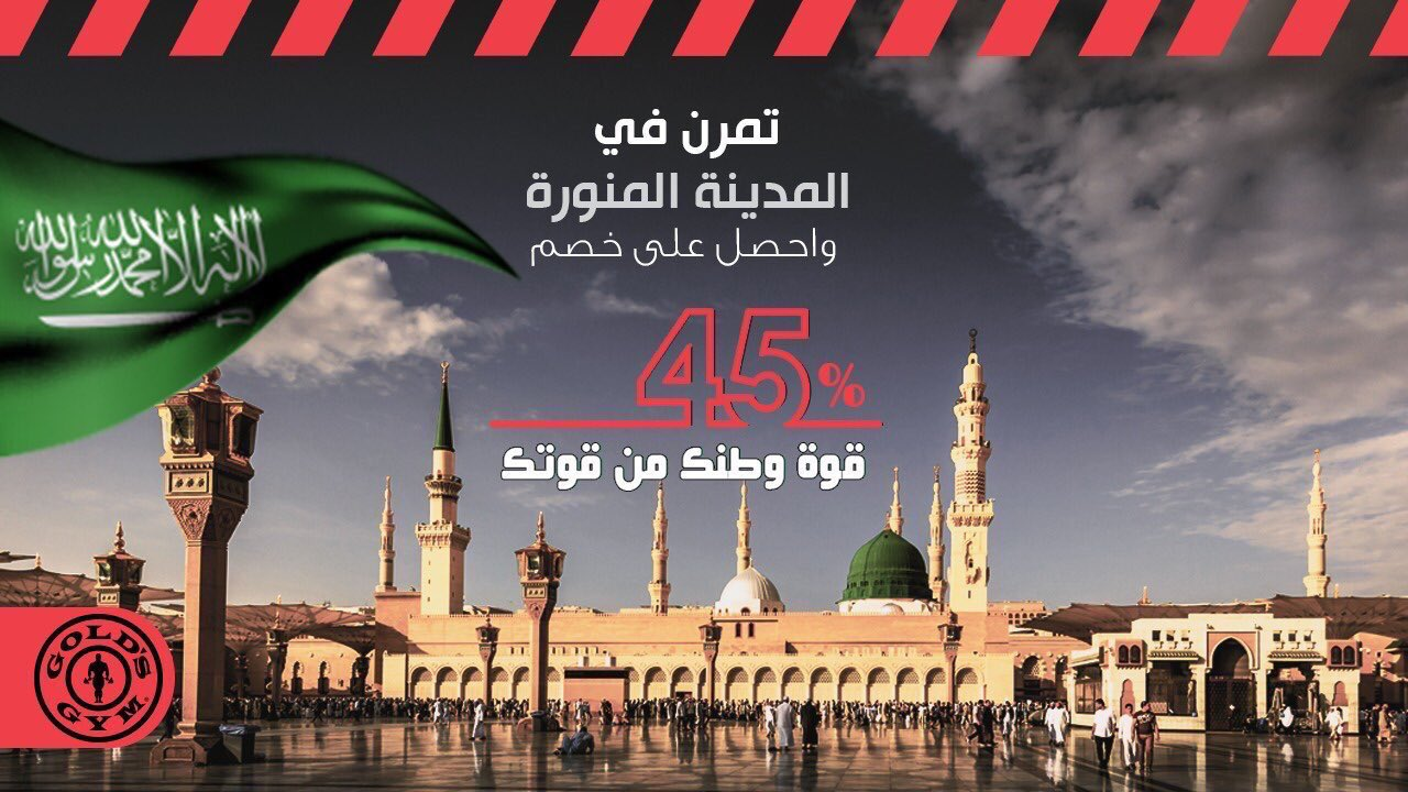 بمناسبة اليوم الوطني 89 خصم جولدز جيم Gold's Gym في كل من جدة والمدينة وأبه