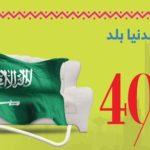 بمناسبة اليوم الوطني 89 خصم ٤٠٪ في معارض آي هوم ihome