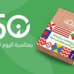 بمناسبة اليوم الوطني 89 خصم ٥٠٪ على البخور الذكي