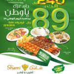 بمناسبة اليوم الوطني 89 عرض مطعم شامي