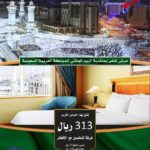 بمناسبة اليوم الوطني 89 عرض فنادق مكة المكرمة