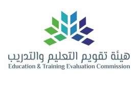 «هيئة التقويم» تكشف حقيقة إلغاء العمل باختبار القدرات في الجامعات