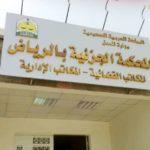 النيابة العامة تكشف تفاصيل «مثيرة» في قضية محاكمة خلية داعش بالمملكة