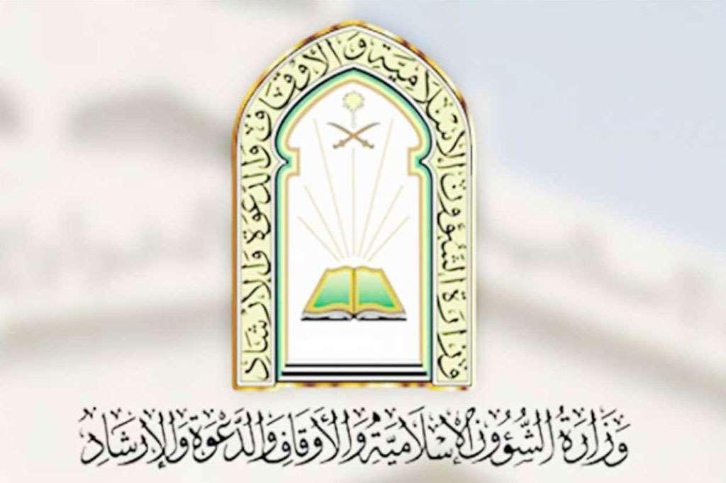 «الشؤون الإسلامية» تحدد 5 ضوابط جديدة لمكبرات الصوت داخل المساجد وخارجها