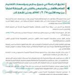 تعليق الدراسة في السعودية إحترازياً حتى إشعار أخر!